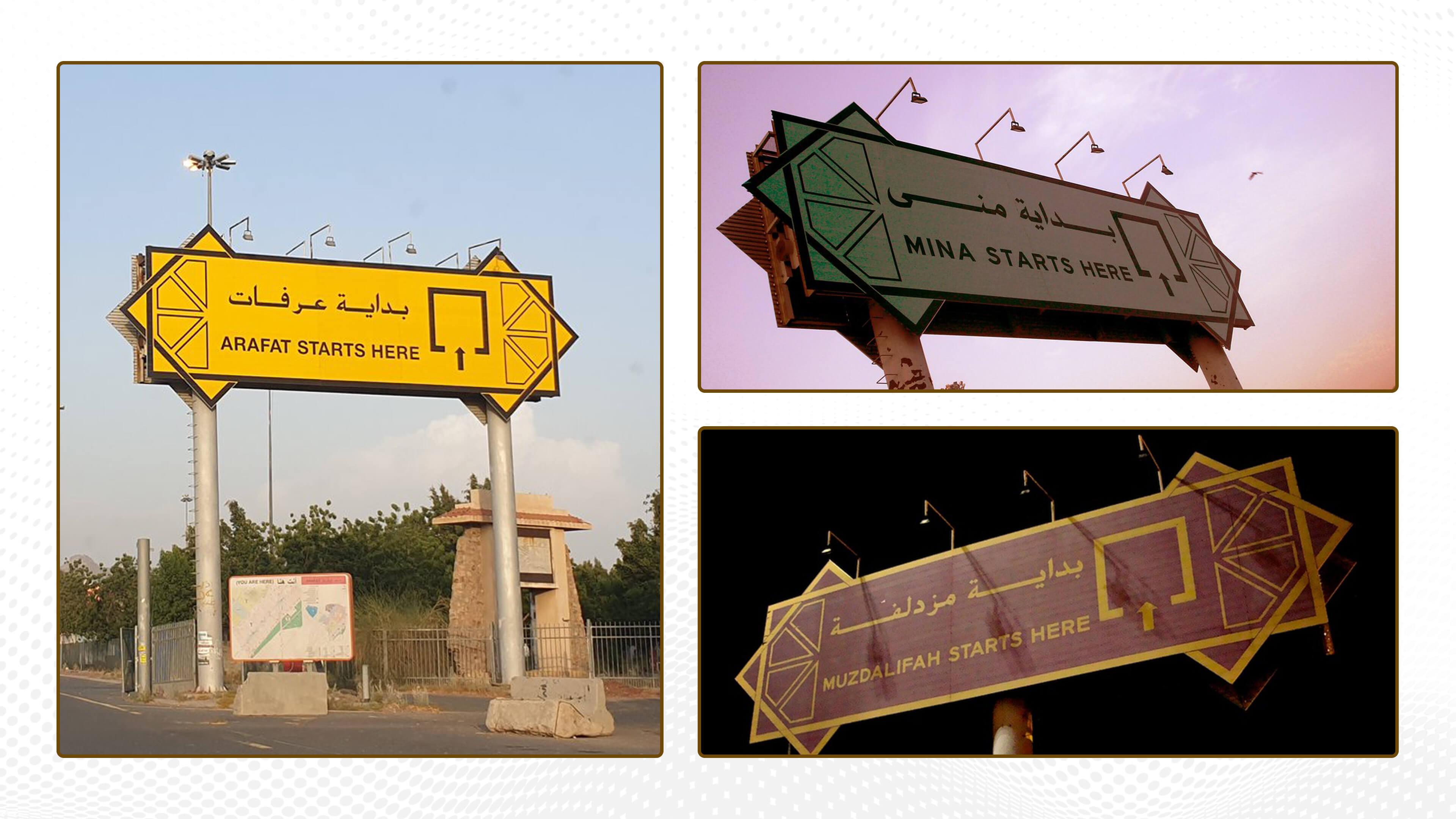 Arafat - Mina - Müzdelife Sınırları