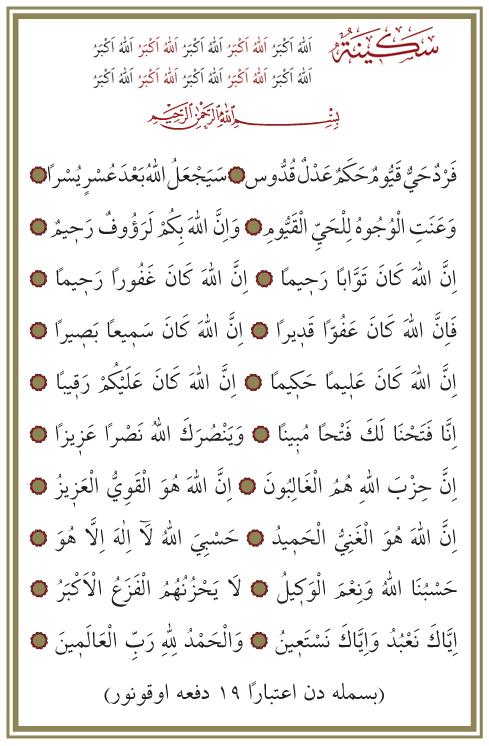 Sekine Duâsının Arapça ve Türkçe Okunuşu ve Sekine Duâsının Mânâsı