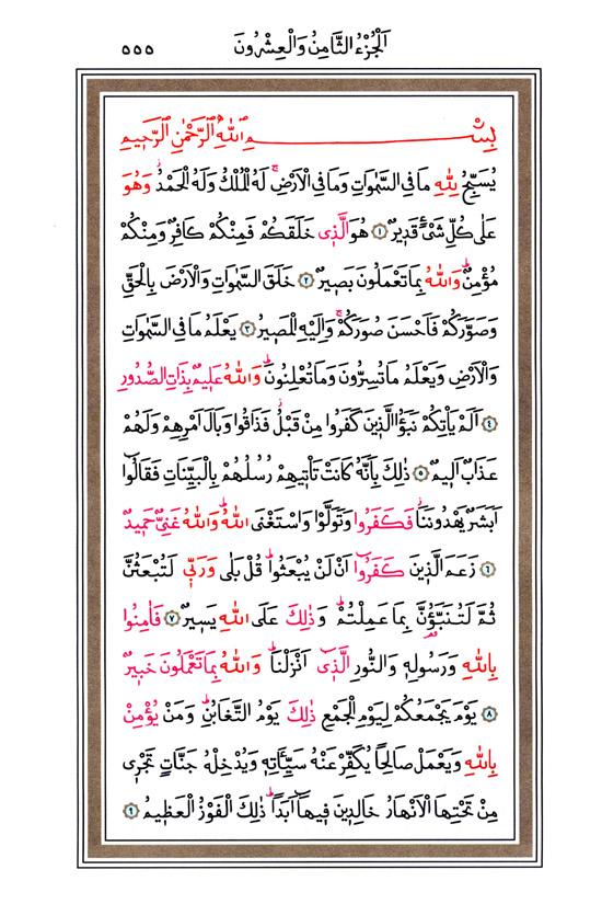 Teğabün Suresi, sayfa 1