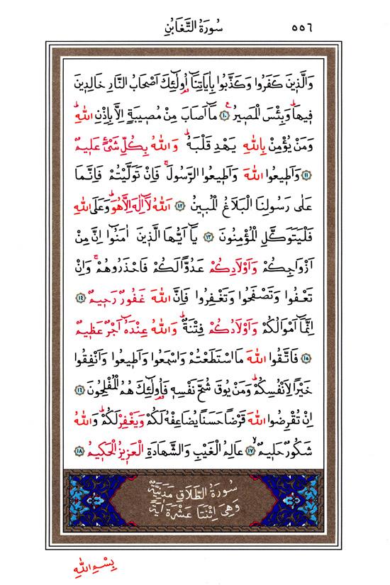Teğabün Suresi, sayfa 2